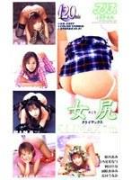 「女尻CLIMAX 7th」のパッケージ画像