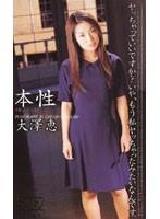 (53ka2071)[KA-2071] 本性 大澤恵 ダウンロード