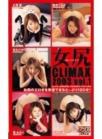女尻CLIMAX 2003 vol.1
