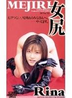 女尻 Rina ダウンロード