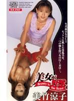 (53ka2147)[KA-2147] 美女が野獣 美竹涼子 ダウンロード