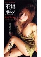 不穏なポルノ 美竹涼子 ダウンロード