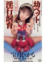 ○ペット淫行飼育 宝月ひかる ダウンロード
