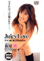 Juicy Love 萩原舞