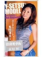 (53dv547)[DV-547] 猥褻モデル 萩原舞 ダウンロード