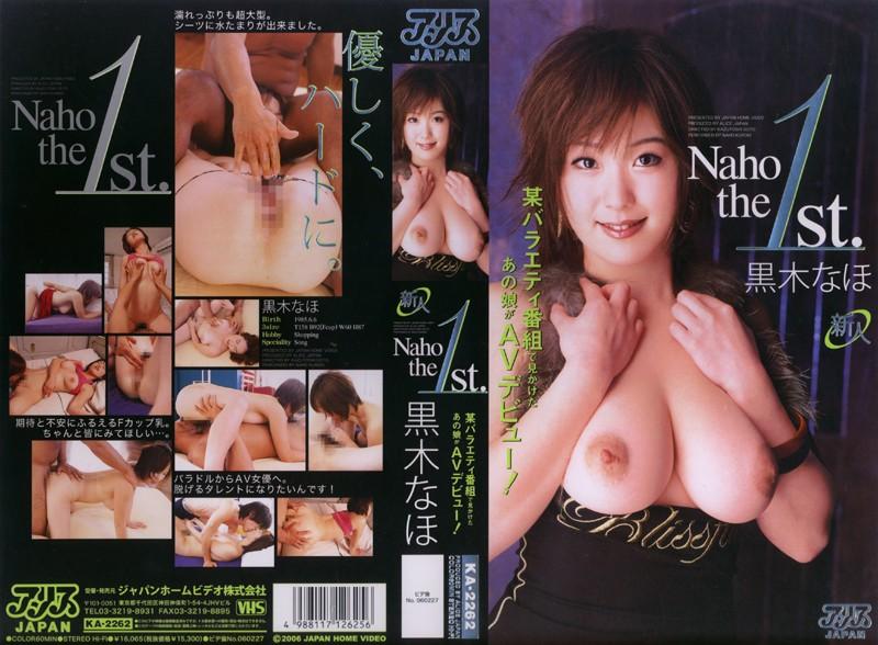 Naho the 1st. 黒木なほ