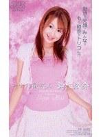 モナの微笑み 鈴江紋奈 ダウンロード