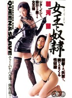 (53dv220)[DV-220] 女王と奴隷 朝河蘭 ダウンロード