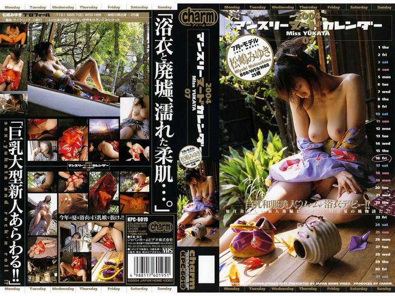 2004 マンスリーヌードカレンダー 07 松嶋みゆき