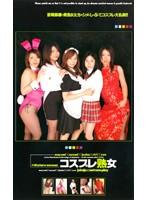 (53dv522)[DV-522] コスプレ熟女 ダウンロード