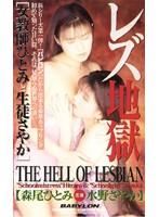 「レズ地獄 1」のパッケージ画像