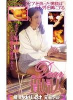 (53kr9045)[KR-9045] Dear 貴婦人 相川かおり42才 元モデル ダウンロード