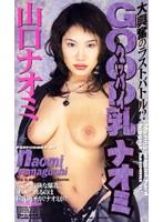 (53kr9102)[KR-9102] GOOD乳ナオミ 山口ナオミ ダウンロード