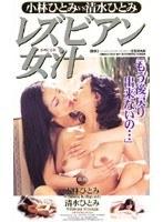 レズビアン女汁(めじる) 小林ひとみvs清水ひとみ