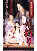 (53kr9178)[KR-9178] 姫狩り ダウンロード