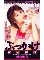 「ぶっかけアイドル 朝倉海音」のパッケージ画像