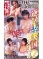 逆ソープ天国 貸切スペシャル 7