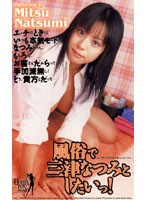 (53kr9201)[KR-9201] 風俗で三津なつみとしたいっ! ダウンロード