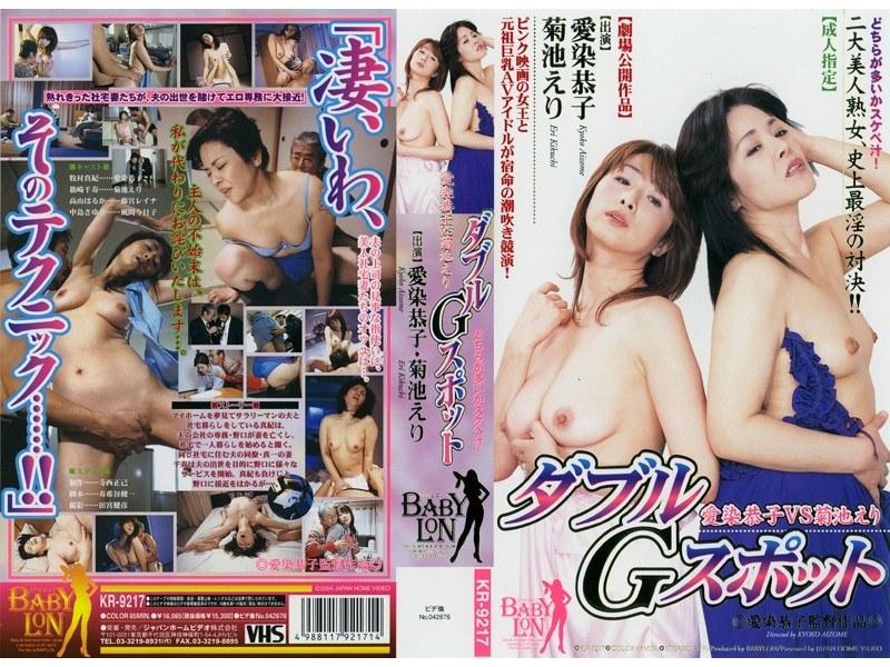巨乳の熟女、愛染恭子(青山涼子)出演の不倫無料動画像。ダブルGスポット 愛染恭子・菊池えり