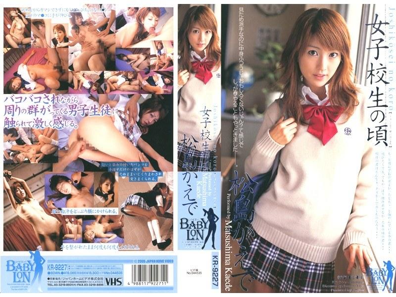 女子校生の頃 松島かえで