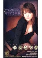 (53ndv0285)[NDV-285] デキる女探偵のやりすぎ調査 小沢なつき ダウンロード