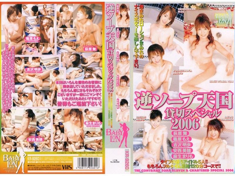 逆ソープ天国 貸切スペシャル 2006