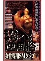 (53ks8003)[KS-8003] 潜入!逆風俗 女性専用SMクラブ ダウンロード