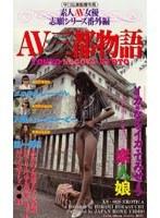 素人 AV女優志願!シリーズ番外編 AV三都物語 ダウンロード