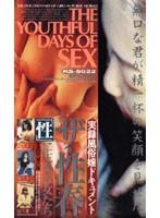 (53ks8022)[KS-8022] ザ・性春 ダウンロード