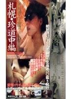 私も女優になれますか? 札幌・珍道中編 ダウンロード
