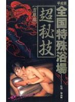 平成版 全国特殊浴場 超秘技【吉原編】 ダウンロード