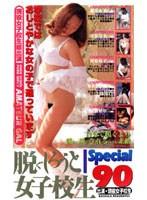 (53ks8060)[KS-8060] 脱ぐしろうと女子校生 Special 90 ダウンロード