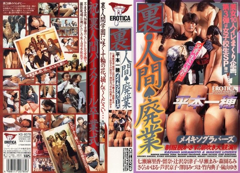 ロリの女子校生、七瀬まりか出演の潮吹き無料美少女動画像。裏・人間廃業 平本一穂