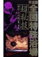 全国特殊浴場 超秘技【博多・中州編】