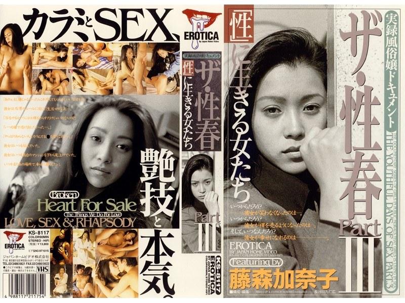 ザ・性春 Part III 「性」に生きる女たち