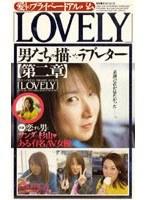 (53ks8123)[KS-8123] 「LOVELY」 男たちの描いたラブレター 【第二章】 ダウンロード