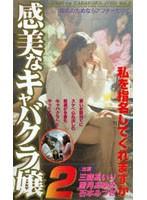 感美なキャバクラ嬢 2 ダウンロード