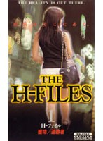 (53ks8140)[KS-8140] THE H-FILES 1 ダウンロード