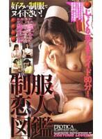 (53ks8164)[KS-8164] 制服恋人図鑑 ダウンロード