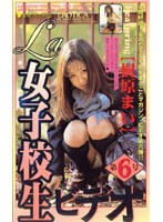 「La女子校生ビデオ 第6号」のパッケージ画像