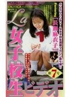 「La 女子校生ビデオ 第7号」のパッケージ画像