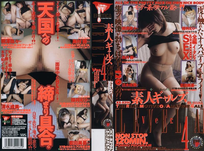 フリーターの美女、桜井えり出演の無料熟女動画像。素人ギャルズ[LEVEL A] VER.4