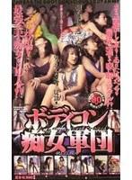 (53ks8308)[KS-8308] ボディコン痴女軍団 ダウンロード