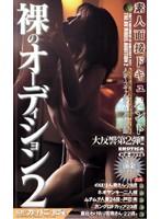 裸のオーディション2 ダウンロード