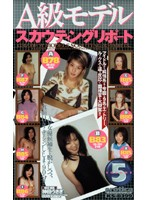 A級モデルスカウティングリポート VOLUME 5