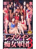 レースクイーン痴女軍団 3