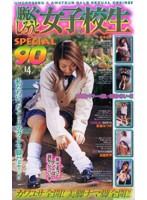 (53ks8454)[KS-8454] 脱ぐしろうと女子校生 Special 90 14 ダウンロード