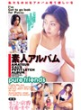 素人アルバム pure friends