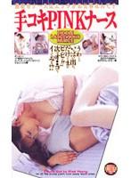 手コキPINK(ピンク)ナース ダウンロード