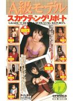A級モデルスカウティングリポート VOLUME 17 ダウンロード